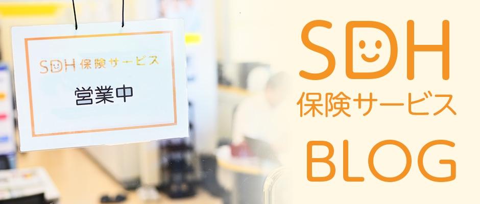 SDH保険サービスブログ