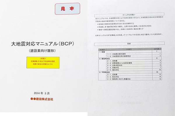 BCPマニュアル表紙