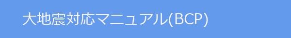 BCPマニュアル作成