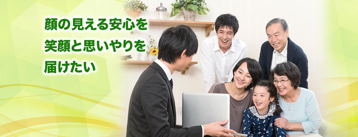 SDH保険サービス